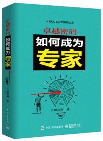 【2018新品现货】卓越密码-如何成为专家 KMC知识管理系列丛书 励志与成功 成功学 田志刚著 电子工业出版社