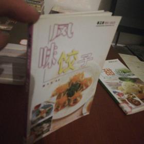 风味饺子   手工坊