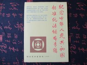 纪念中华人民共和国标准化法颁布专辑
