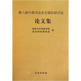 第八届中国书法史论国际研讨会论文集