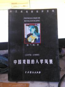 中国戏剧的人生风景
