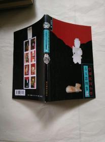 中国民间小件古玉器图鉴.续  正版现货 干净无笔迹