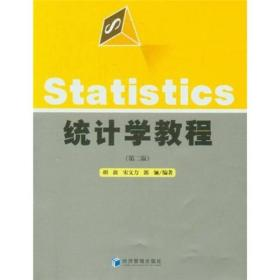 统计学教程(第2版)