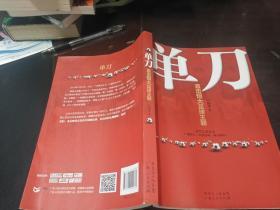 单刀:直击恒大足球王朝
