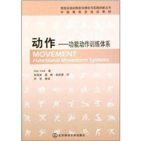 中国教练员培训教材:动作(功能动作训练体系)
