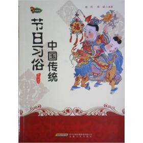 K (正版图书)中国传统节日习俗