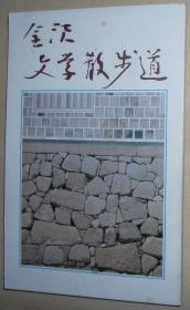 日文原版书 金沢文学散歩道 (1978年)  石川现代文学の会 (著)