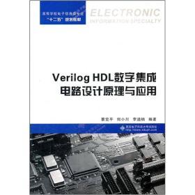 高等学校电子信息类专业十二五规划教材:Verilog HDL数字集成电路设计原理与应用
