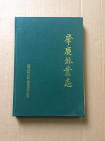 水文地质学(精装本)