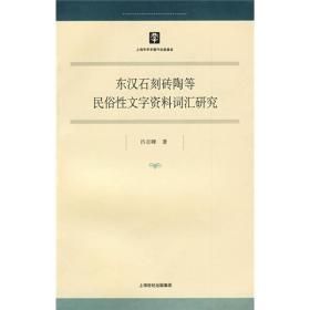 上海市学术著作出版基金:东汉石刻砖陶等民俗性文字资料词汇研究