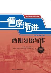 循序渐进西班牙语写作 马征 编译 外语教学与研究出版社978751355