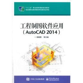 工程制图软件应用(AutoCAD 2014)