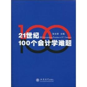 21世纪100个会计学难题
