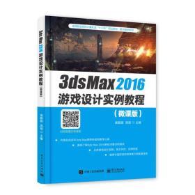 (可发货)3ds Max2016游戏设计实例教程:微课版