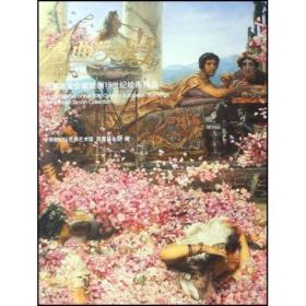 古典与唯美(西蒙基金会藏欧洲19世纪绘画精品)
