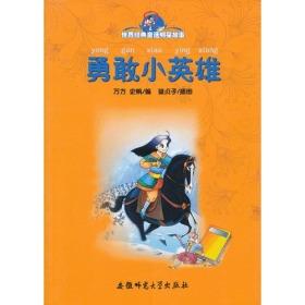 世界经典童话明星故事:勇敢小英雄