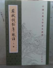 苏轼词编年校注(全三册)平~中国古典文学基本丛书