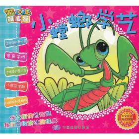 卡卡虎故事屋:小螳螂学艺