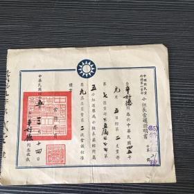 五十年代证书《中国国民党特种第四党部小组长当选证明书》