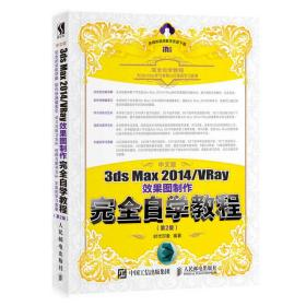 中文版3ds Max 2014/VRay效果图制作完全自学教程(第2版)