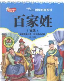 D(正版图书)七色阳光童书馆.国学启蒙系列:百家姓.节选(精美彩图注音版)