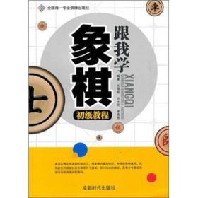 二手跟我学象棋:初级教程 王栋 方士庆 李燕贵 成都时代出版社