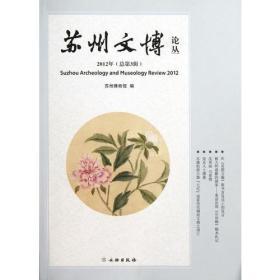 苏州文博论丛.2012年:总第3辑(精)9787501036523文物