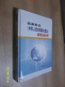 最新修改《中华人民共和国计量法》宣贯实施手册
