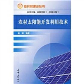 农村太阳能开发利用技术
