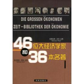 46位大经济学家和36本名著