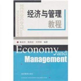 经济与管理教程
