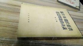 苏共(布)关于经济建设问题的决议(第二辑)