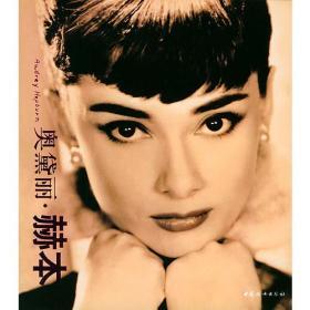 奥黛丽·赫本 Angel 中国妇女出版社 9787802030565