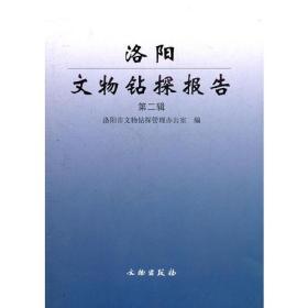 洛阳文物钻探报告(第2辑)