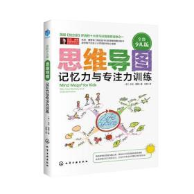 思维导图(全彩少儿版):记忆力与专注力训练