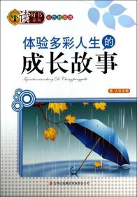 E-8/读好书系列--体验多彩人生的成长故事(四色印刷)