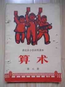 文革课本:湖北省小学试用课本·算术 第八册(1970年初版、有毛像、林题)见书影及描述