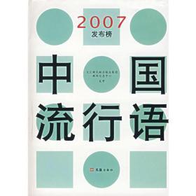 中国流行语(2007发布榜)