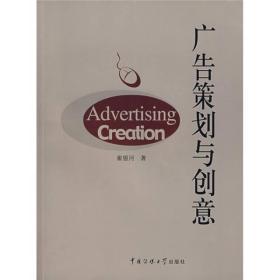 广告策划与创意