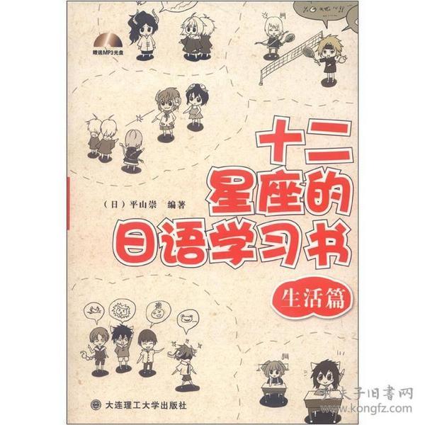 十二星座的日语学习书 生活篇