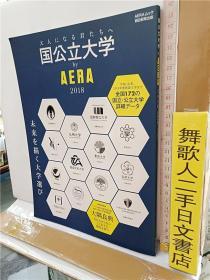 国公立大学byAERA   2018   未来を描く大学选び