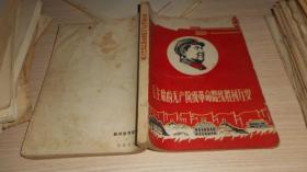 毛主席的无产阶级革命路线胜利万岁