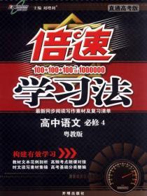 倍速学习法高中语文(必修4)—粤教版