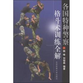各国特种警察格斗术训练全解 9787811008241