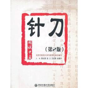 针刀(第2版)郭长青 等 编