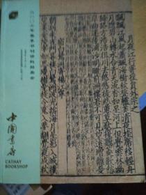 中国书店2006年春季书刊资料拍卖会