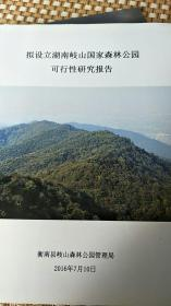 拟设立湖南岐山国家森林公园可行性研究报告