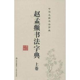 中华名家书法字典  上下