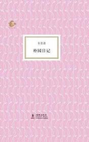 海豚书馆:朴园日记