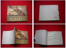 《黄河滩上血泪仇》,河南1972.5二版一印9品,2592号,连环画,